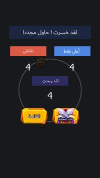 عدي لتهدي screenshot 4