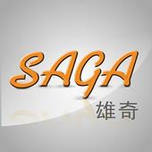 SAGA雄奇(SAGA CHINA) icon