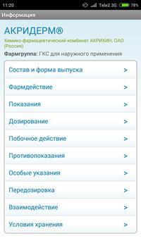 Инструкция таблеток screenshot 1