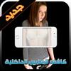 كاشف الملابس الداخلية -PRANK simgesi