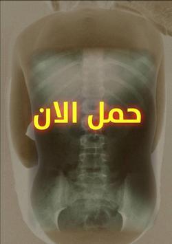 كاشف الملابس الداخلية -PRANK poster