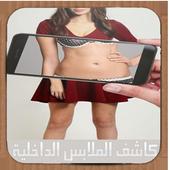 تطبيق كاشف الملابس الداخلية icon