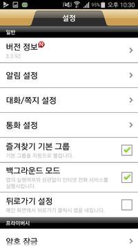 m-InnerTel 엠이너텔 통화 서비스 apk screenshot
