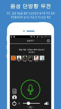 워키토키 무전기 PTT 무폰 WalkieTalkie apk screenshot