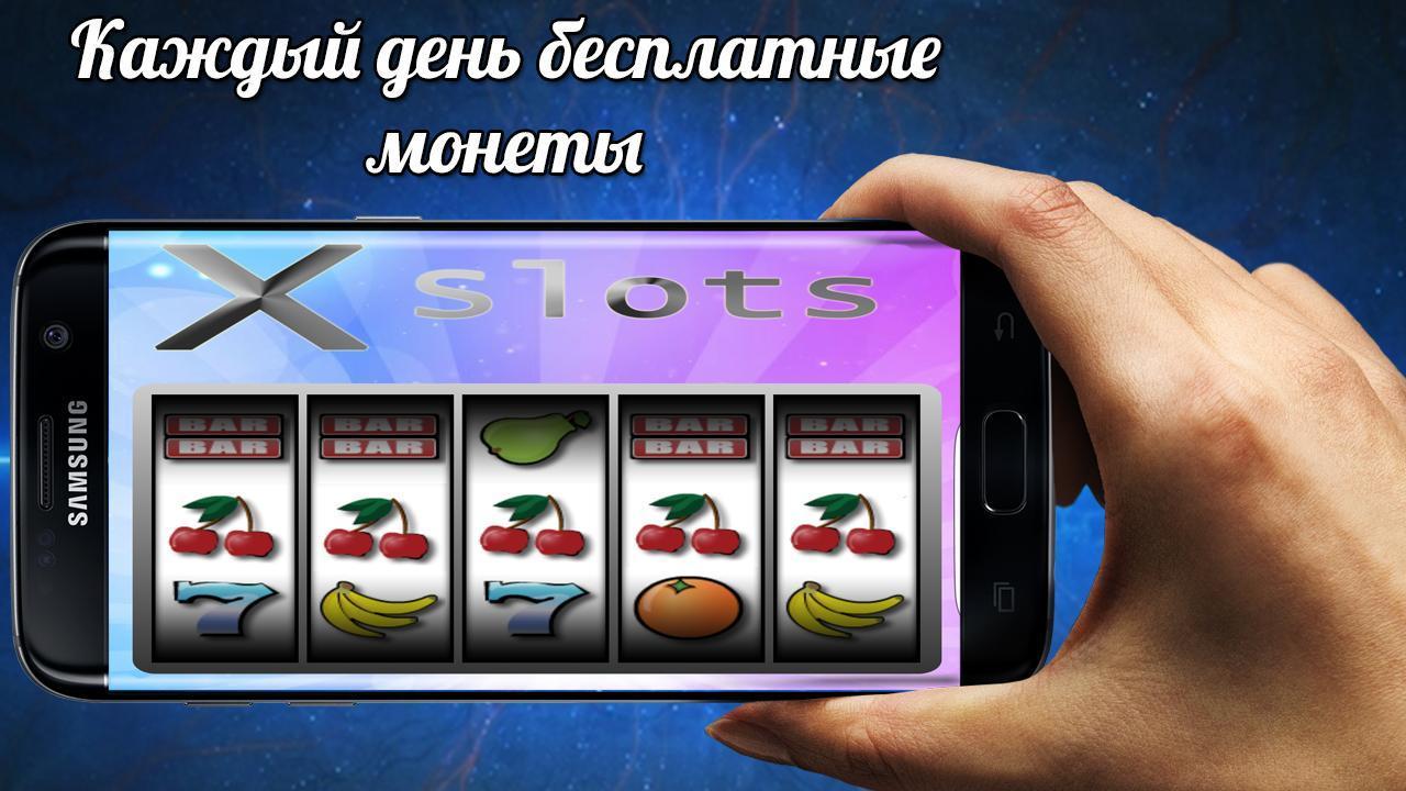 Игровые автоматы на смартфон бесплатно как скачать игровой автомат на свой компьютер