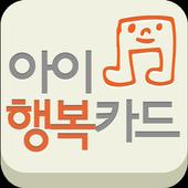 아이행복카드 icon
