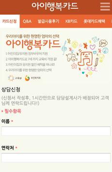아이행복카드 screenshot 2