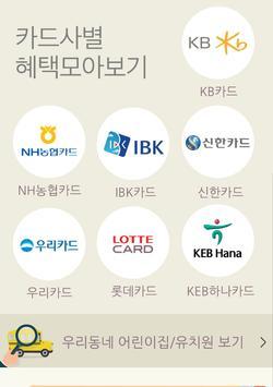 아이행복카드 apk screenshot