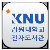 강원대학교 전자도서관 icon