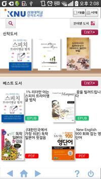 강원대학교 전자도서관 poster