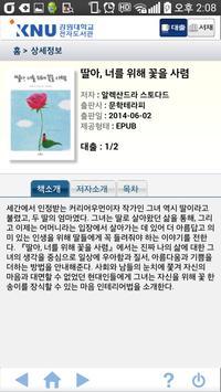 강원대학교 전자도서관 apk screenshot