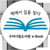 구리시립 전자도서관 icon