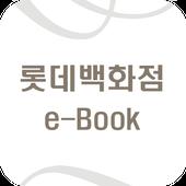 롯데백화점 e-Book icon