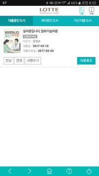 롯데백화점 e-Book apk screenshot
