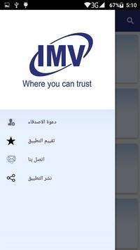 IMV Products App screenshot 3