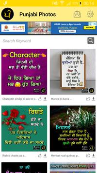 Punjabi Photo Pictures Status, Photo Comments 2018 1 0 (Android
