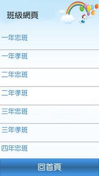 宜蘭育才國小 screenshot 3