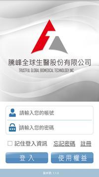 騰峰生醫 poster