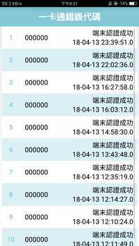 富士販賣機資訊管理V3 screenshot 9