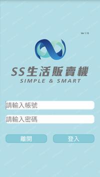 富士販賣機資訊管理V3 poster