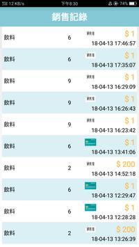 富士販賣機資訊管理V3 screenshot 2