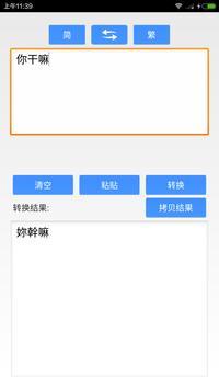 繁体字转换 poster