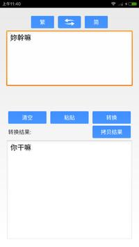 繁体字转换 apk screenshot