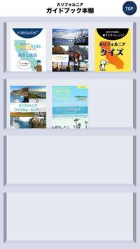 カリフォルニア・ドリームキッズ指さし会話 screenshot 1