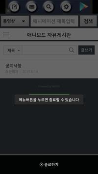 애니메이션 보기 (애니보드) screenshot 3
