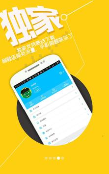 提分 apk screenshot