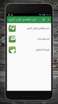 Complet Al Télécharger Qatami en Nasser Le mp3 Coran