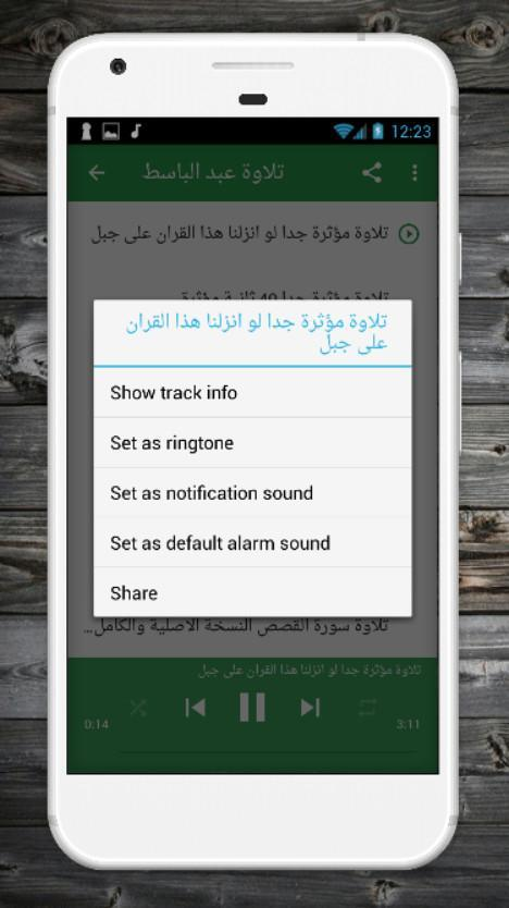Tilawah Abdul Basit Abdul Samad Mp3 for Android - APK Download