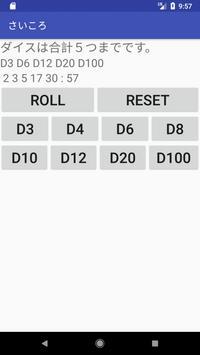 TRPG用サイコロ screenshot 1