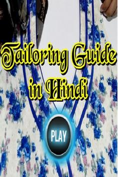 Tailoring Guide in Hindi poster
