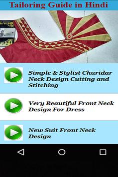 Tailoring Guide in Hindi screenshot 1