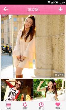 优客-只爱品牌女装!白富美逛淘宝天猫美丽说蘑菇街口袋时尚购物 apk screenshot