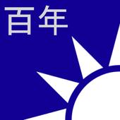 中華民國一百年元旦馬英九總統祝詞 icon