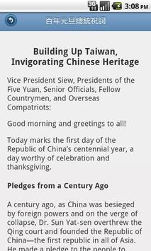中華民國一百年元旦馬英九總統祝詞 apk screenshot