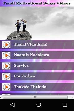 Tamil Motivational Songs Videos screenshot 1