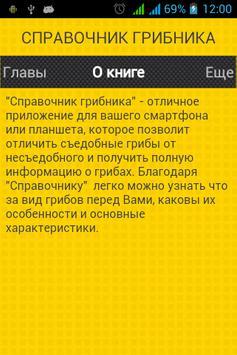Справочник грибника apk screenshot