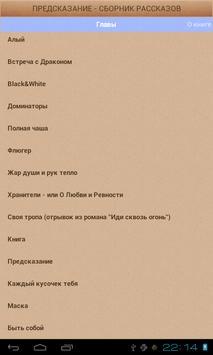 ПРЕДСКАЗАНИЕ-СБОРНИК РАССКАЗОВ poster