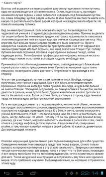 ПРЕДСКАЗАНИЕ-СБОРНИК РАССКАЗОВ apk screenshot