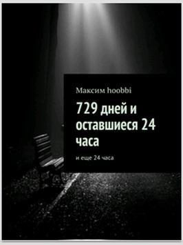 729 дней и оставшиеся 24 часа poster