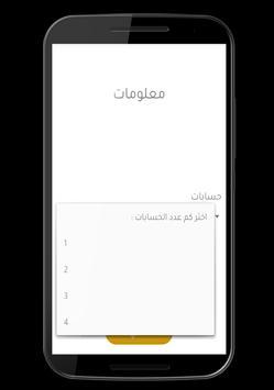 حسابين سناب في هاتف واحد screenshot 1