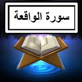 Surah Waqia Audio + Text icon