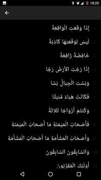 Surah Waqia Audio + Text apk screenshot