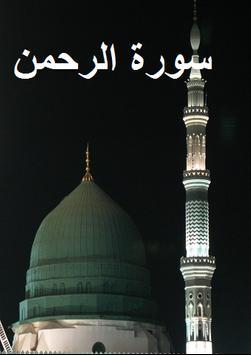 Surah Ar Rahman Audio + Text poster