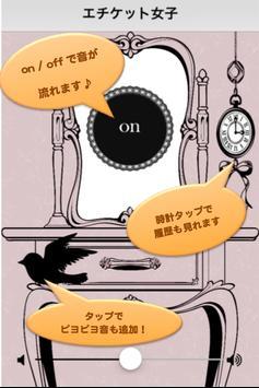 エチケット女子-トイレの流水音- screenshot 2