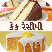 Cake Recipes in Gujarati icon