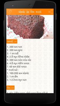 Cake Recipes in Gujarati screenshot 3
